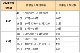 2021年4月入学説明会入試日程_11・12月.png