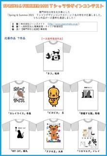 Tshirt-design-Contest2021_SCIT.jpg
