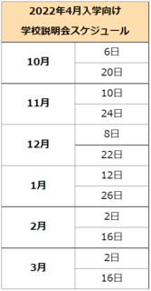 schedule202204_ryu.PNG