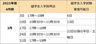 schedule3_ryu.png